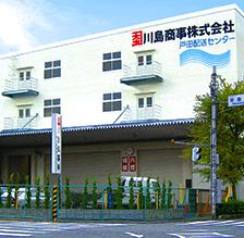 戸田配送センター